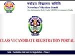 JNVST Admission 2020: மாணவர் சேர்க்கை கால அவகாசத்தை நீட்டித்து நவோதயா வித்யாலயா அறிவிப்பு