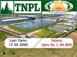 TNPL Recruitment 2020: ரூ.1 லட்சம் ஊதியத்தில் தமிழக அரசு வேலை வேண்டுமா?