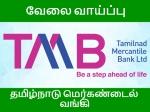 TMB bank recruitment 2020: ரூ.1.25 லட்சம் ஊதியத்தில் தமிழக அரசு வங்கி வேலை!