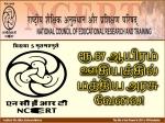 ரூ.67 ஆயிரம் ஊதியம், மத்திய அரசின் தேசிய கல்வியியல் ஆராய்ச்சி நிறுவனத்தில் வேலை!
