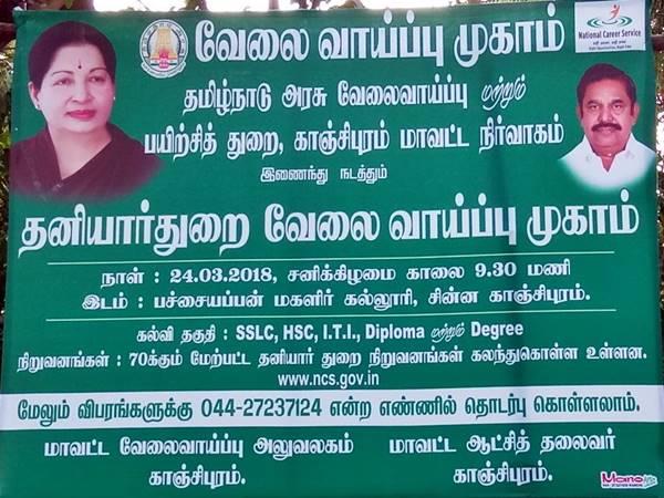 அரசு சார்பில் காஞ்சிபுரத்தில் 'ஜாப் மேளா'