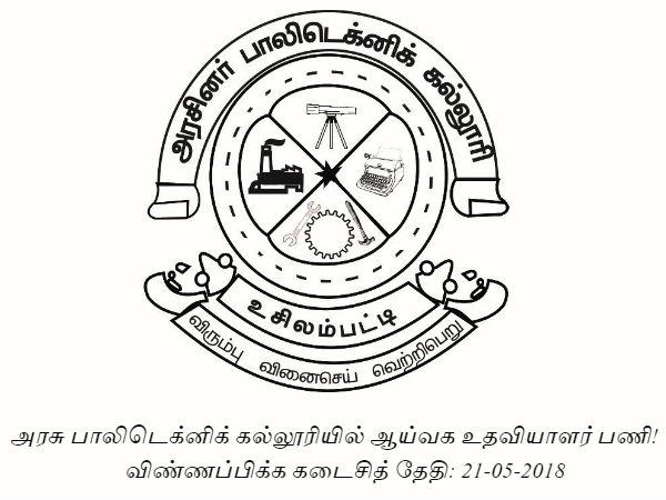 அரசு பாலிடெக்னிக் கல்லூரியில் ஆய்வக உதவியாளர் பணி!