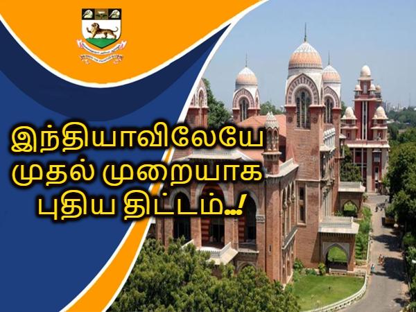 இந்தியாவிலேயே முதல் முறையாக புதிய திட்டம்..! சென்னை பல்கலை அதிரடி அறிவிப்பு!