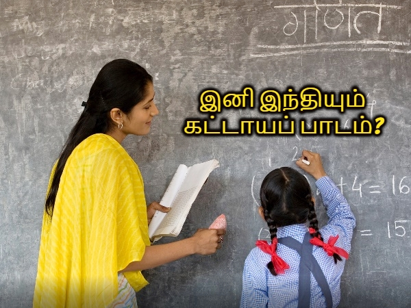 இனி இந்தியும் கட்டாயப் பாடம்- மத்திய அரசின் புதிய தேசிய கல்வி கொள்கை!