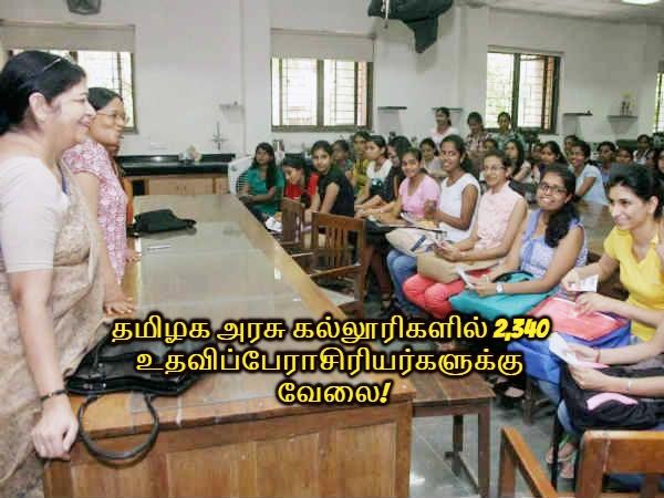 TN TRB 2019: ரூ.1.82 ஊதியத்தில் தமிழக அரசு கல்லூரிகளில் 2,340 உதவிப்பேராசிரியர்களுக்கு வேலை!