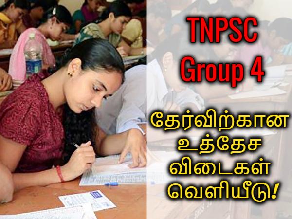 TNPSC Group 4: தேர்விற்கான உத்தேச விடைகள் வெளியீடு!