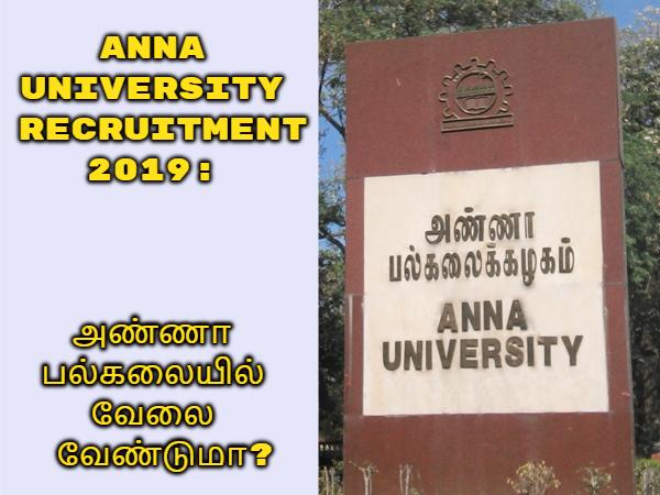 Anna University Recruitment 2019: அண்ணா பல்கலையில் வேலை வேண்டுமா?