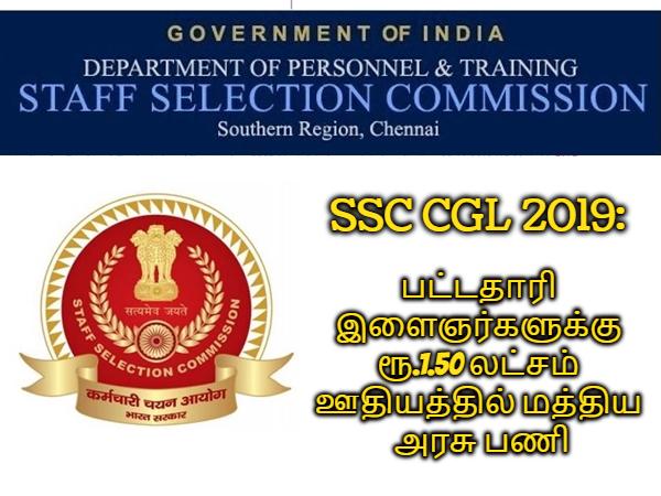 SSC CGL 2019: பட்டதாரி இளைஞர்களுக்கு முக்கிய அறிவிப்பு - ரூ.1.50 லட்சம் ஊதியத்தில் மத்திய அரசு பணி!