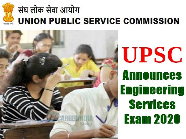 UPSC: பொறியியல் பட்டதாரிகளுக்கு மத்திய அரசு வேலை: யுபிஎஸ்சி அறிவிப்பு!