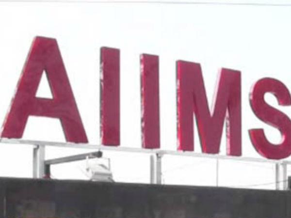 AIIMS Recruitment 2019: ரூ.34 ஆயிரம் ஊதியத்தில் எய்ம்ஸ் மருத்துவமனையில் வேலை!!