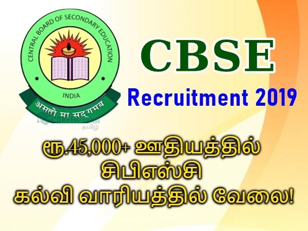 CBSE Recruitment 2019: ரூ.45 ஆயிரம் ஊதியத்தில் சிபிஎஸ்இ கல்வி வாரியத்தில் வேலை!