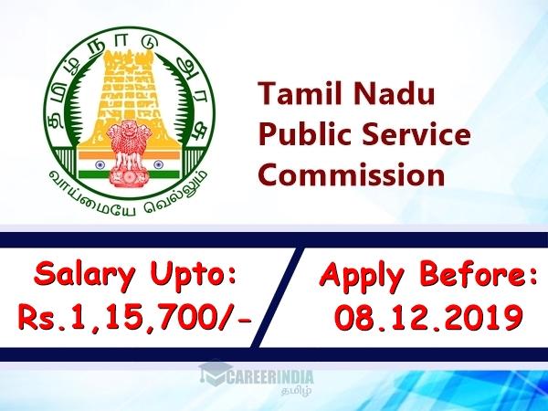 TNPSC Recruitment 2019: ரூ.1 லட்சம் ஊதியத்தில் வேலை! டிஎன்பிஎஸ்சி புதிய அறிவிப்பு!