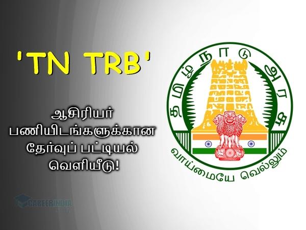 TN TRB Result 2019: முதுநிலை ஆசிரியா் பணியிடங்களுக்கான தோ்வுப் பட்டியல் வெளியீடு!