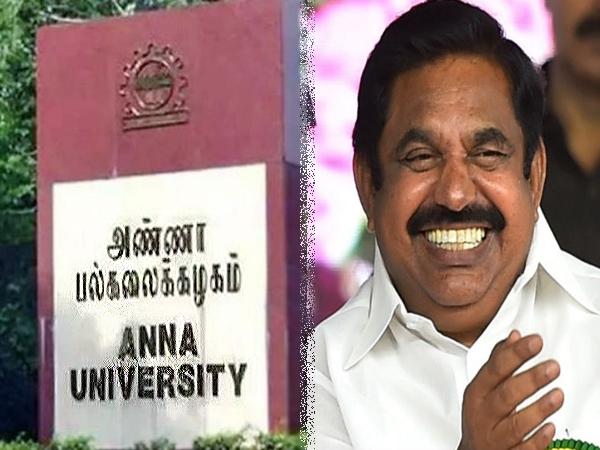 Anna University: தொடர் விடுமுறையால் அண்ணா பல்கலைக் கழக தேர்வுகள் ஒத்திவைப்பு!