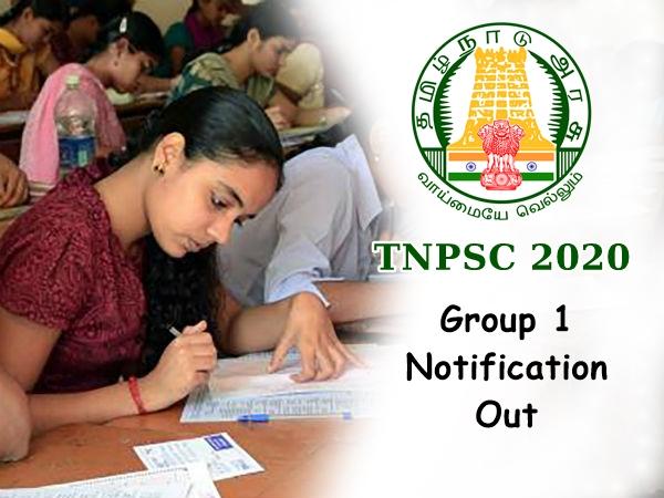 TNPSC Group 1: 2020 ஆண்டிற்கான குரூப் 1 தேர்வு குறித்த முக்கிய அறிவிப்பு வெளியீடு!