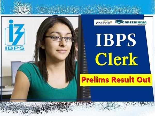 IBPS Result: கிளார்க் பணிக்கான ஐபிபிஎஸ் முதனிலைத் தேர்வு முடிவுகள் வெளியீடு!