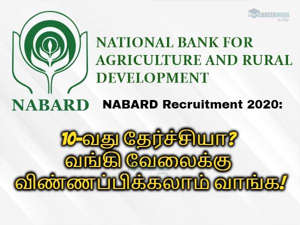 NABARD Recruitment 2020: 10-வது தேர்ச்சியா? வங்கி வேலைக்கு விண்ணப்பிக்கலாம் வாங்க!