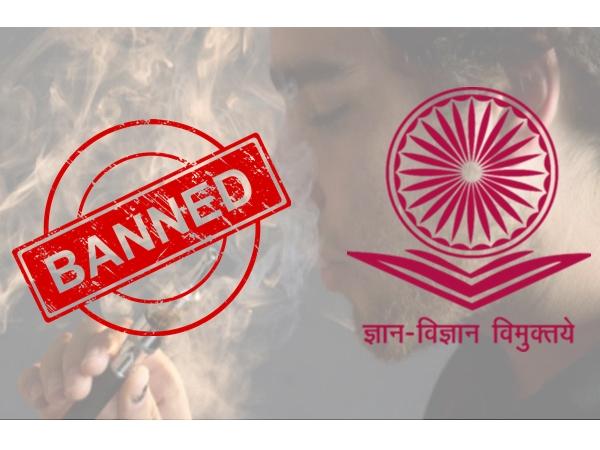 UGC: கல்வி நிறுவன வளாகத்தில் இ-சிகரெட்: தடைவிதிக்க யுஜிசி உத்தரவு!