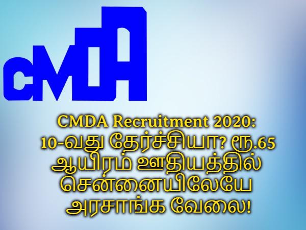 CMDA Recruitment: 10-வது தேர்ச்சியா? ரூ.65 ஆயிரம் ஊதியத்தில் சென்னையிலேயே அரசாங்க வேலை!