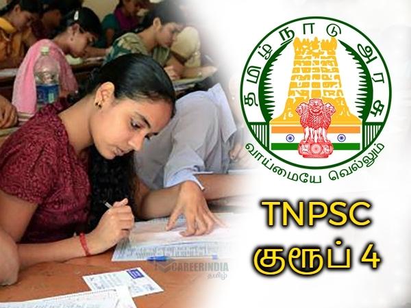 TNPSC Group 4: குரூப் 4 தேர்வெழுதியவர்களுக்கு டிஎன்பிஎஸ்சி-யின் இன்ப அறிவிப்பு!