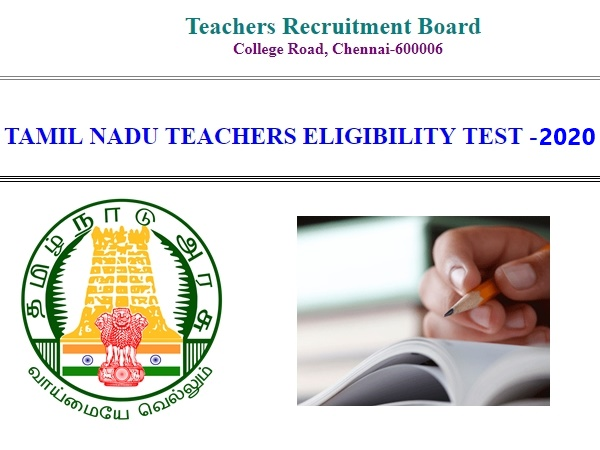 TN TRB Exam: வட்டார கல்வி அலுவலர் பணிக்கு புதிய தேர்வு தேதி அறிவிப்பு!