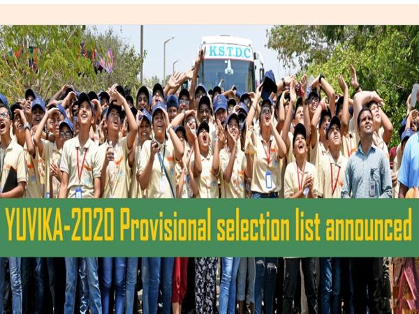 ISRO YUVIKA 2020: இஸ்ரோவின் யுவிகா பயிற்சிக்கான மாணவர்களின் தெரிவு பட்டியல் வெளியீடு!