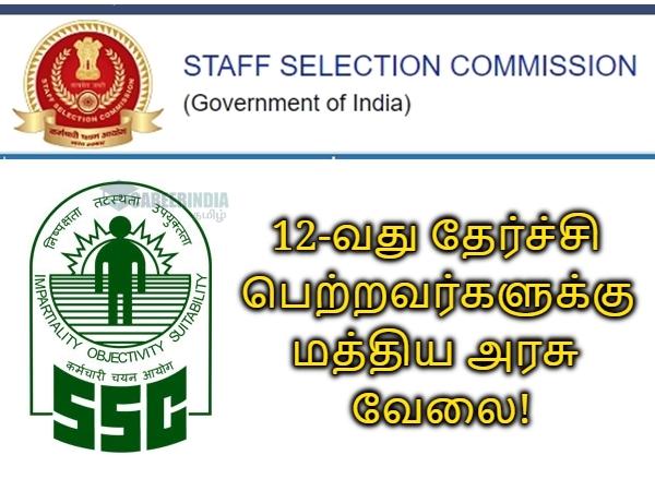 SSC CHSL 2020: எஸ்எஸ்சி தேர்விற்கு விண்ணப்பித்தவர்களுக்கு ஓர் அறிவிப்பு!!