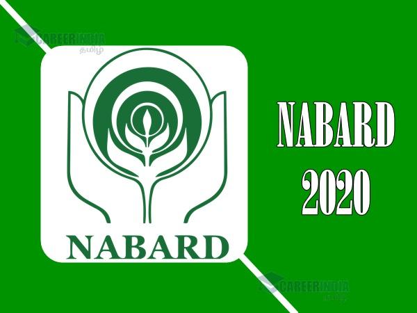 NABARD Recruitment 2020: ரூ.50 ஆயிரம் ஊதியத்தில் வங்கி வேலை!