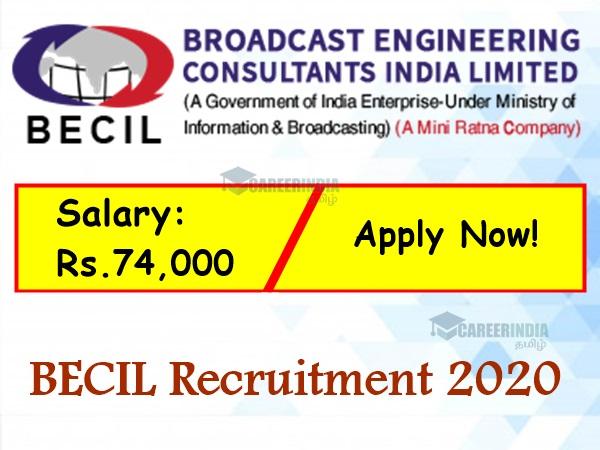 BECIL Recruitment 2020: ரூ.74 ஆயிரம் ஊதியத்தில் மத்திய அரசு வேலை வேண்டுமா?