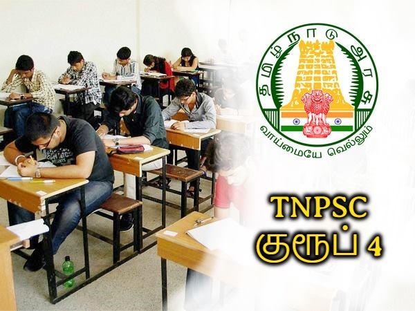 TNPSC: டிஎன்பிஎஸ்சி குரூப் 4 தேர்வு விண்ணப்பதாரர்களுக்கு முக்கிய அறிவிப்பு!