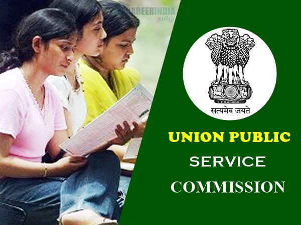 UPSC 2021: யுபிஎஸ்சி Geo-Scientist பணியிடங்களுக்கான அறிவிப்பு வெளியீடு!