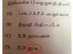 Wrong Answers Tnpsc Group 2 Question Paper