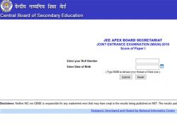 Jee Main Results 2016 Declared