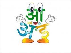 Hindi Compulsory Up Grade 1 8 General Litigation