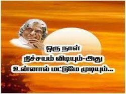 Abdul Kalam Birthday Special