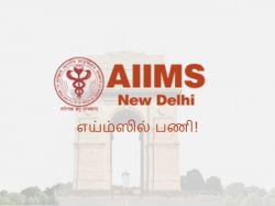 Aiims Invites Application For Various Post