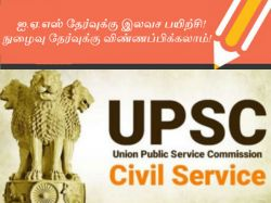 St Pauls Ias Academy Free Coaching For Civil Services 2018 Register Now
