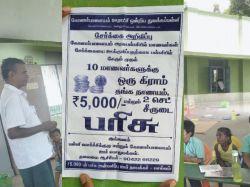 Tamil Nadu Govt School Offer One Gram Gold Coin Rs 5 000 Cash For Admission