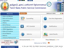 Tnpsc Interview Date Announcement