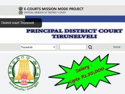 Tirunelveli District Court Recruitment 2019 Office Asst N