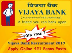 Vijaya Bank Recruitment 2019 Apply Online 421 Peons Posts