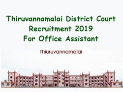 Thiruvannamalai District Court Recruitment 2019 For Office A