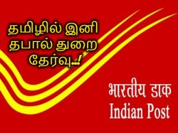 Now Postal Department Exams Will Be In Tamil Too
