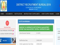 Tn Labour Recruitment Apply For 141 Assistant Job Vacancie At Salem