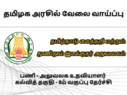 Tamilnadu Handlooms And Textiles Recruitment 2019 Apply For Office Assistant Posts