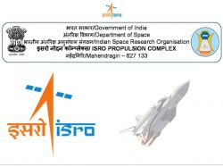 Isro Propulsion Complex Iprc Recruitment 2019 Apply For Scientist Engineer Post