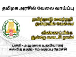 Tamilnadu Handlooms And Textiles Recruitment 2019 Apply Online Today