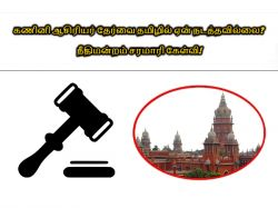 Why Did Not Conduct A Computer Teacher Exam In Tamil Chennai High Court