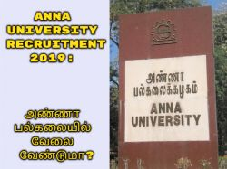 Anna University Recruitment 2019 Apply For Project Technician Project Assistant Post