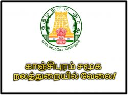 Kanchipuram Social Welfare Department Recruitment 2019 Apply For Welfare Officer And Various Post